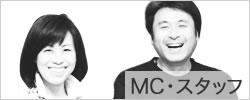 MC・スタッフ紹介